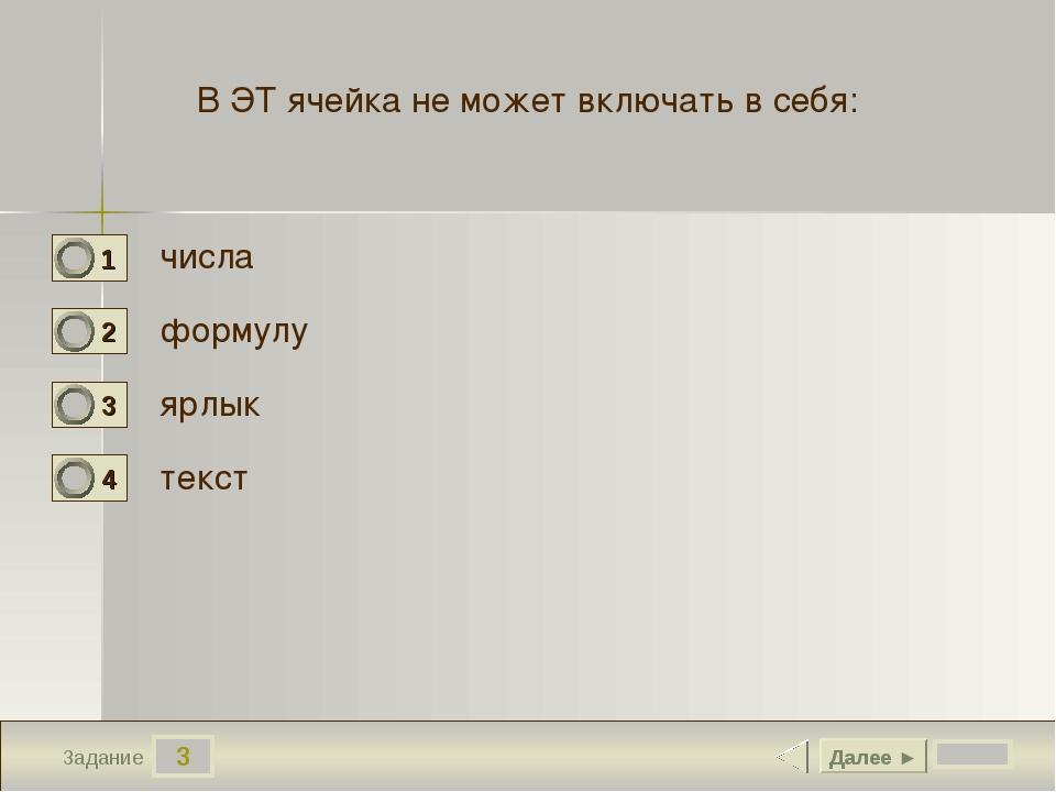 3 Задание числа формулу ярлык текст Далее ► В ЭТ ячейка не может включать в с...