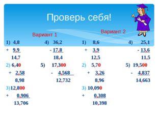 Проверь себя! Вариант 1 1) 4,8 4) 36,2 + 9,9 - 17,8 14,7 18,4 6,40 5) 17,300