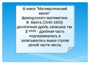 """В книге """"Математический канон"""" французского математика Ф. Виета (1540-1603) д"""