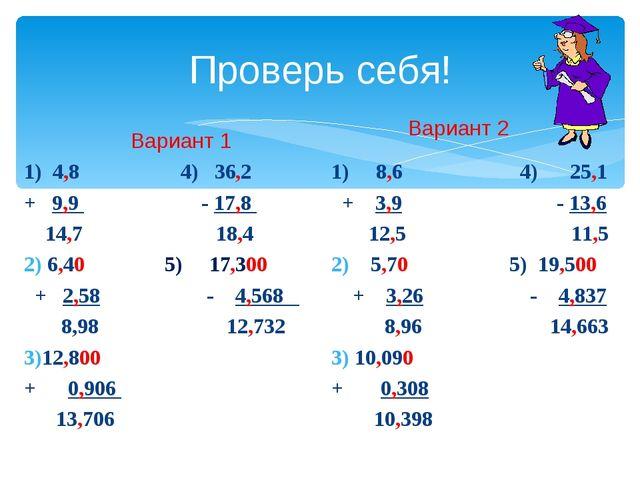 Проверь себя! Вариант 1 1) 4,8 4) 36,2 + 9,9 - 17,8 14,7 18,4 6,40 5) 17,300...