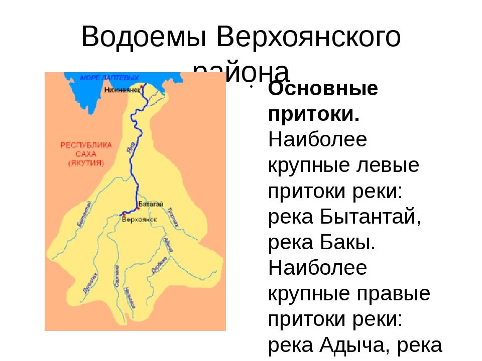 Водоемы Верхоянского района Основные притоки. Наиболее крупные левые притоки...