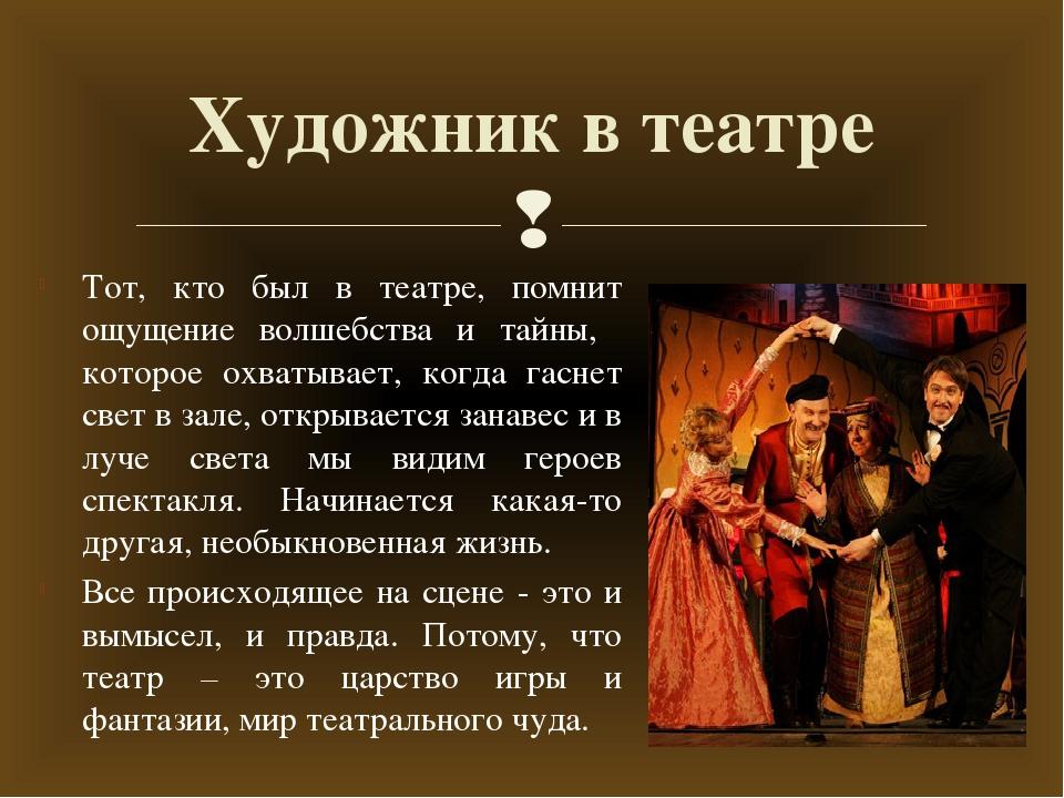 Тот, кто был в театре, помнит ощущение волшебства и тайны, которое охватывает...