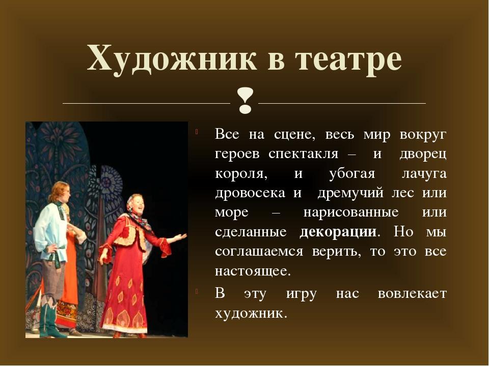 Все на сцене, весь мир вокруг героев спектакля – и дворец короля, и убогая ла...
