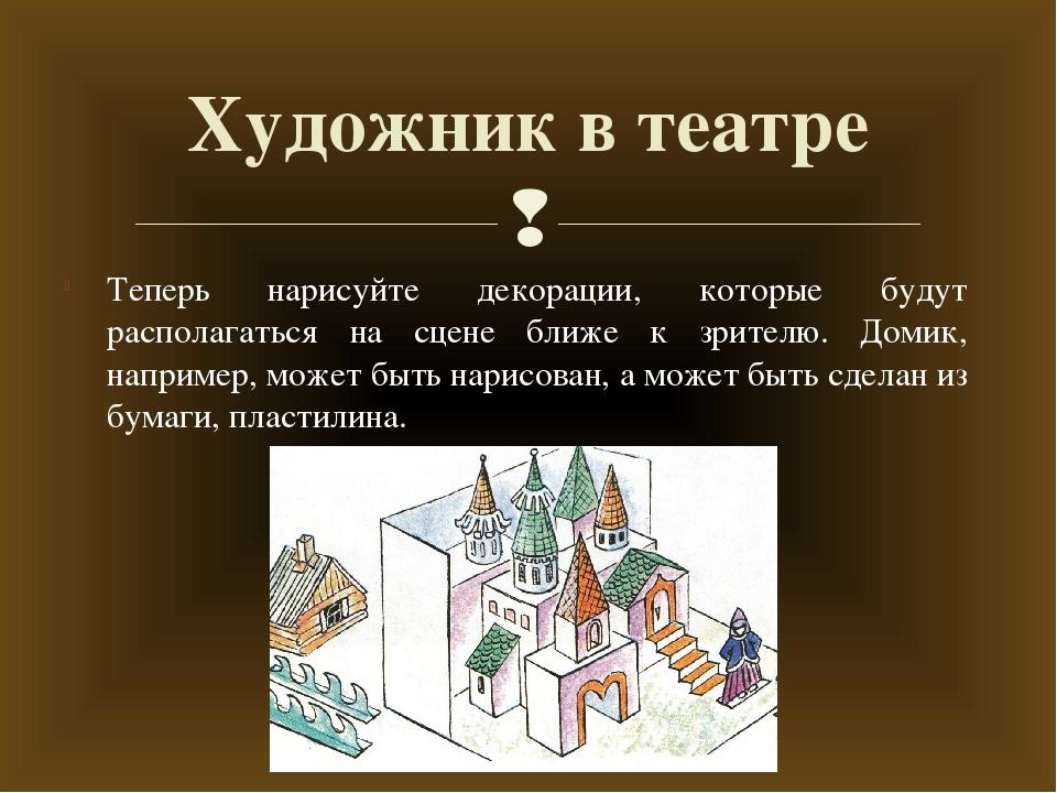 Теперь нарисуйте декорации, которые будут располагаться на сцене ближе к зрит...