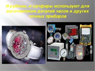И рубины, и сапфиры используют для изготовления деталей часов и других точных