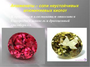 Алюминаты – соли неустойчивых алюминиевых кислот К природным алюминатам относ