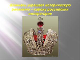 Шпинель украшает историческую реликвию – корону российских императоров
