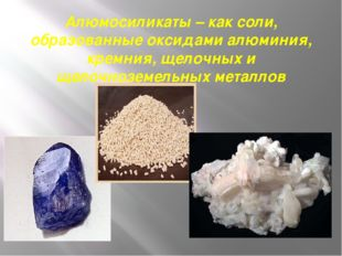 Алюмосиликаты – как соли, образованные оксидами алюминия, кремния, щелочных и