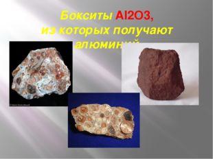 Бокситы Al2O3, из которых получают алюминий