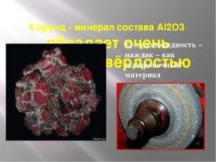 Корунд - минерал состава Al2O3 обладает очень высокой твёрдостью Его разновид