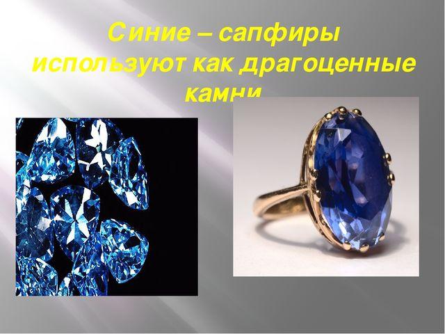Синие – сапфиры используют как драгоценные камни