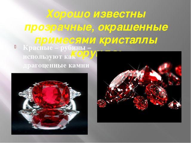 Хорошо известны прозрачные, окрашенные примесями кристаллы корунда: Красные –...