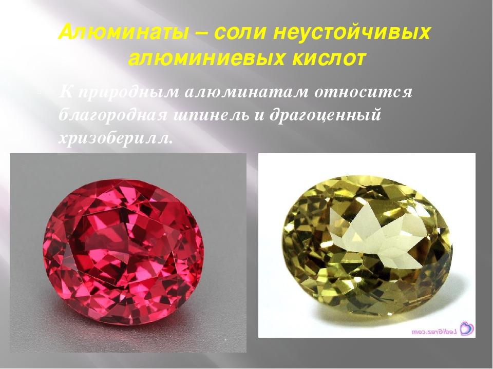 Алюминаты – соли неустойчивых алюминиевых кислот К природным алюминатам относ...