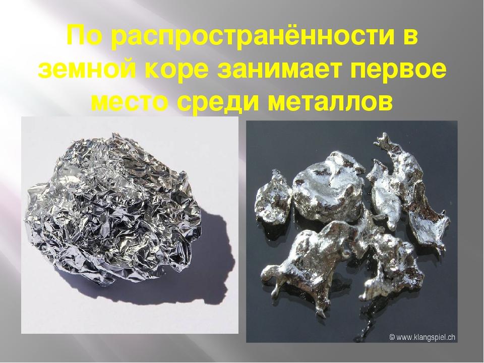 По распространённости в земной коре занимает первое место среди металлов