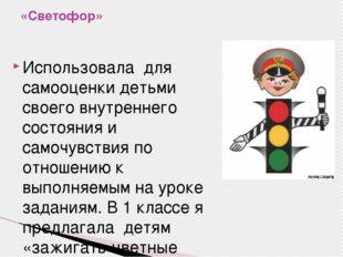 «Светофор» Использовала для самооценки детьми своего внутреннего состояния и