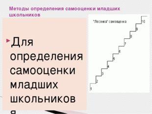 Методы определения самооценки младших школьников Для определения самооценки м