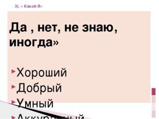Да , нет, не знаю, иногда» Хороший Добрый Умный Аккуратный Послушный Внимате