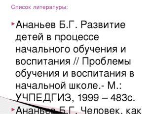 Ананьев Б.Г. Развитие детей в процессе начального