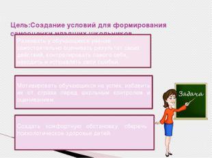 Цель:Создание условий для формирования самооценки младших школьников. Основн