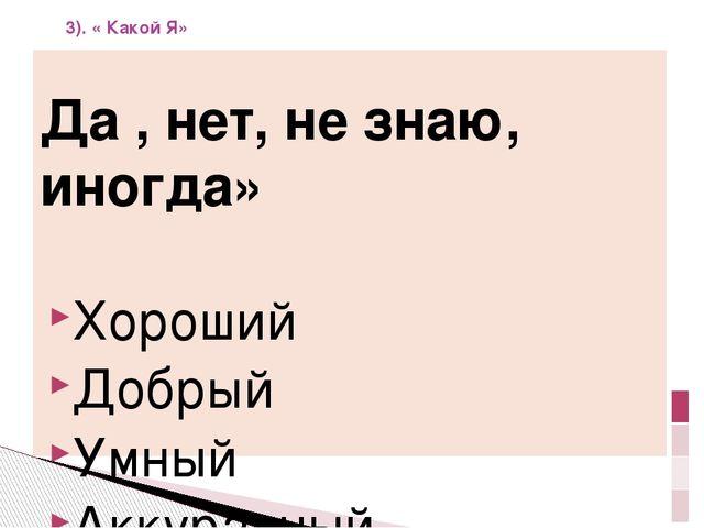 Да , нет, не знаю, иногда» Хороший Добрый Умный Аккуратный Послушный Внимате...