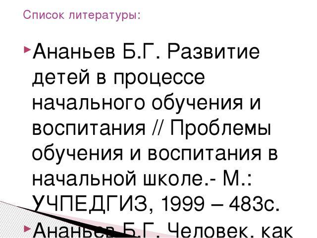 Ананьев Б.Г. Развитие детей в процессе начального...