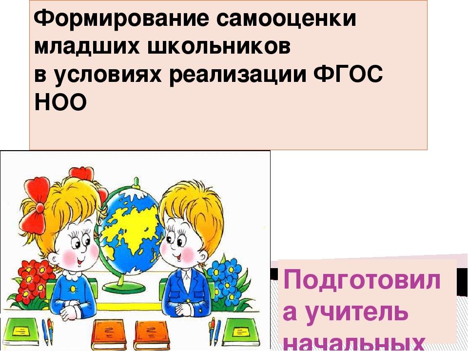 Формирование самооценки младших школьников в условиях реализации ФГОС НОО Под...