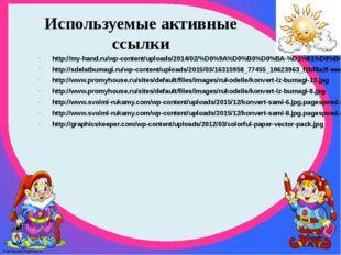 Используемые активные ссылки http://my-hand.ru/wp-content/uploads/2014/02/%D0