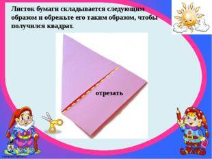 Листок бумаги складывается следующим образом и обрежьте его таким образом, чт