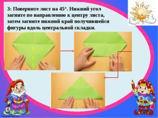 3: Поверните лист на 45°. Нижний угол загните по направлению к центру листа,