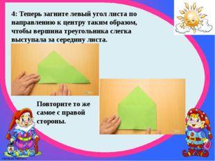 4: Теперь загните левый угол листа по направлению к центру таким образом, что