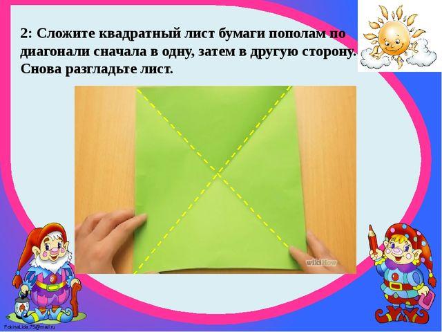 2: Сложите квадратный лист бумаги пополам по диагонали сначала в одну, затем...