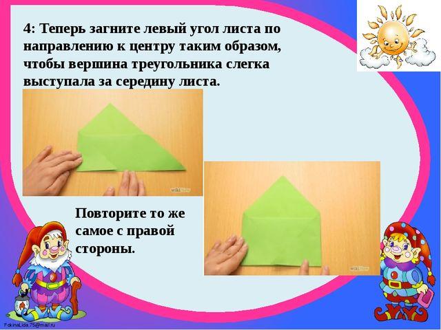 4: Теперь загните левый угол листа по направлению к центру таким образом, что...
