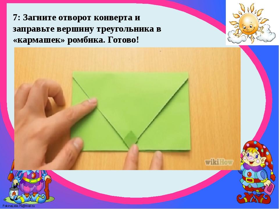 7: Загните отворот конверта и заправьте вершину треугольника в «кармашек» ром...