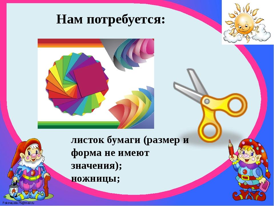 листок бумаги (размер и форма не имеют значения); ножницы; Нам потребуется: F...