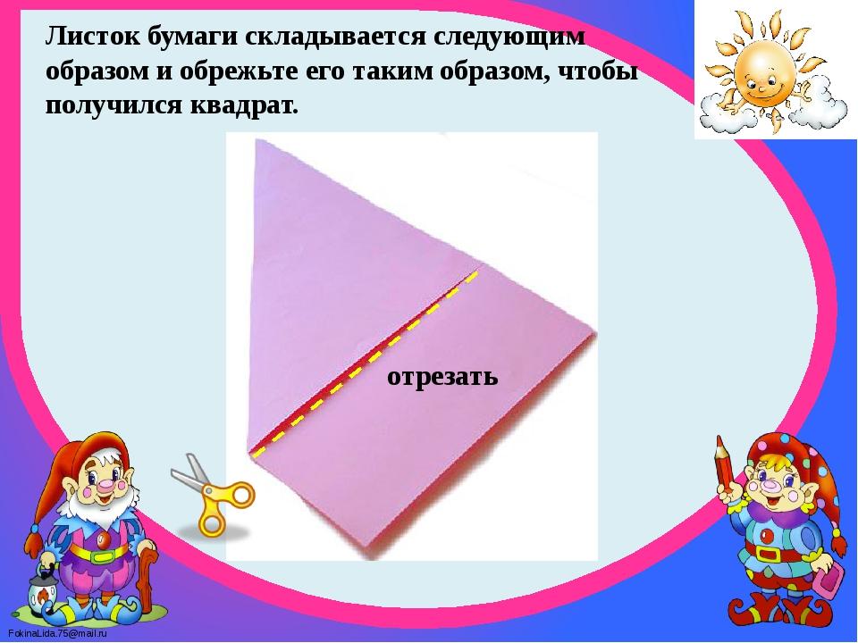 Листок бумаги складывается следующим образом и обрежьте его таким образом, чт...