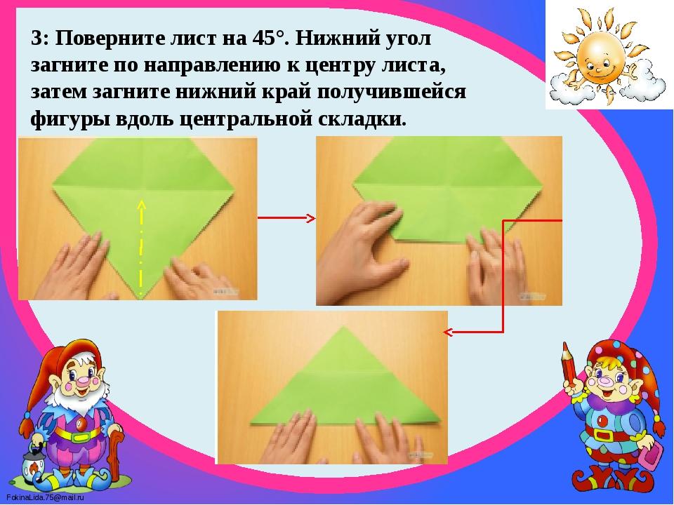3: Поверните лист на 45°. Нижний угол загните по направлению к центру листа,...