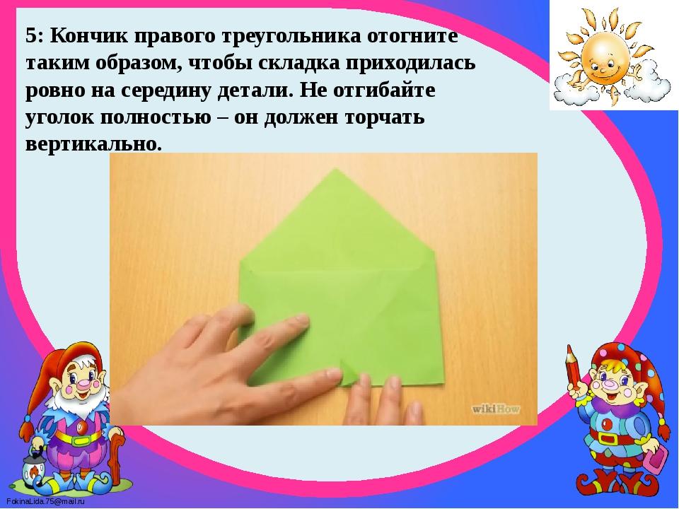 5: Кончик правого треугольника отогните таким образом, чтобы складка приходил...