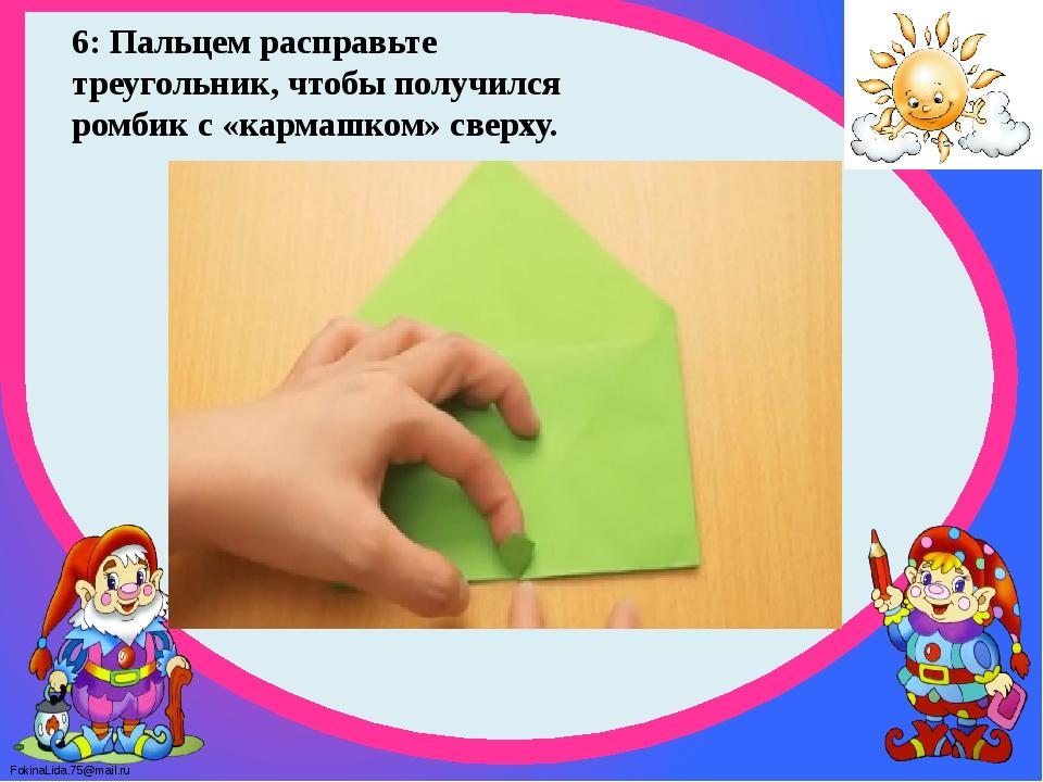 6: Пальцем расправьте треугольник, чтобы получился ромбик с «кармашком» сверх...