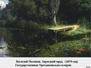 Василий Поленов. Заросший пруд. (1879 год) Государственная Третьяковская гал