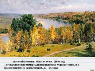 Василий Поленов. Золотая осень. (1893 год) Государственный мемориальный исто