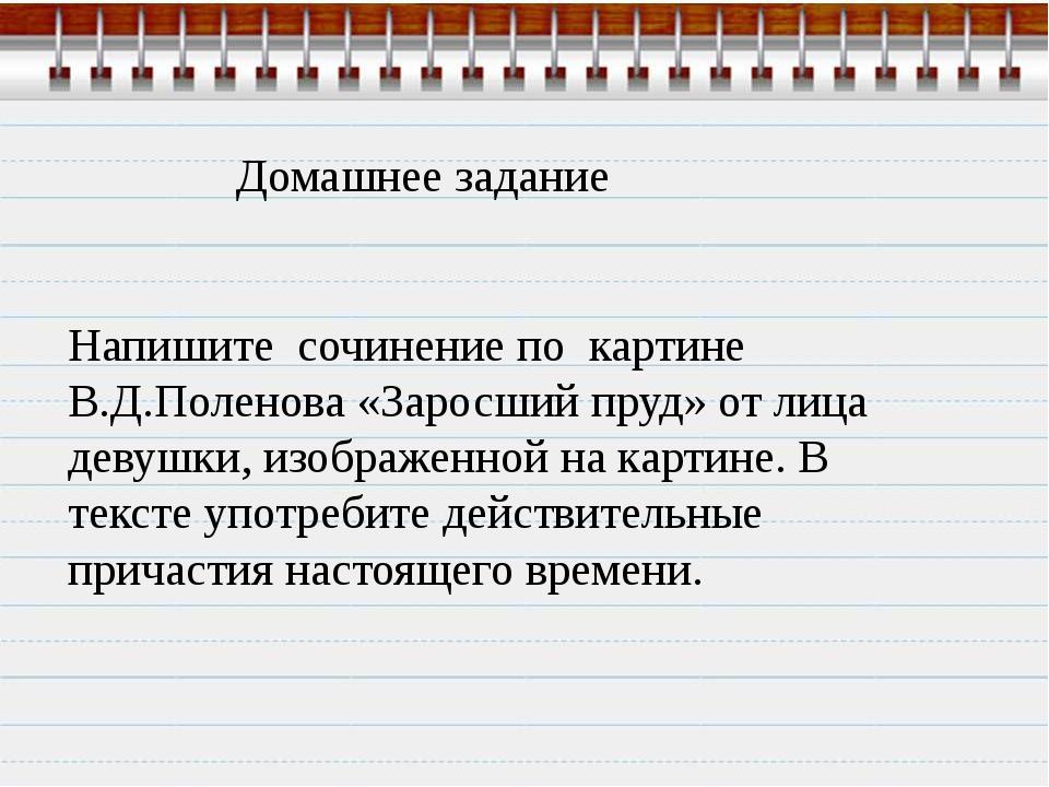 Домашнее задание Напишите сочинение по картине В.Д.Поленова «Заросший пруд»...