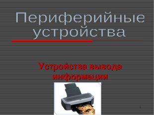 Усольцева Э.М-А. преподаватель информатики ГОУНПО КПУ * Устройства вывода инф