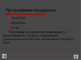 Программная поддержка AutoCad ArchiCad И др. Программы систем автоматизирован