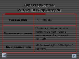 Характеристики матричных принтеров Разрешение72 – 360 dpi Количество цветов