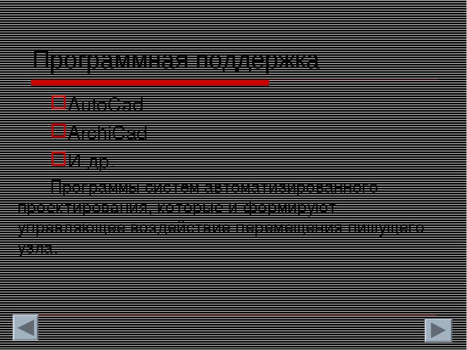 Программная поддержка AutoCad ArchiCad И др. Программы систем автоматизирован...