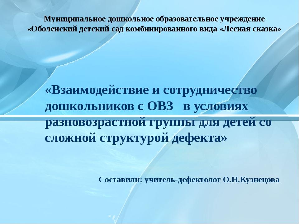 «Взаимодействие и сотрудничество дошкольников с ОВЗ в условиях разновозрастно...