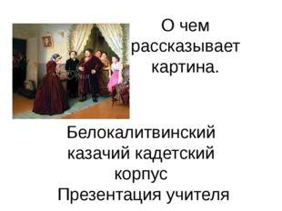 О чем рассказывает картина. Белокалитвинский казачий кадетский корпус Презент