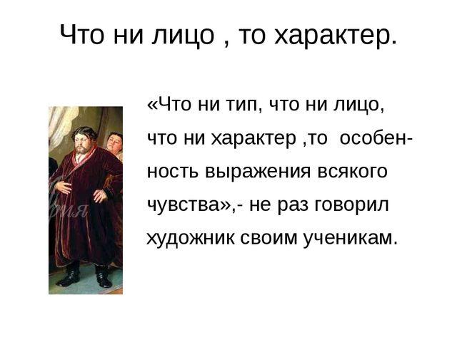 Что ни лицо , то характер. «Что ни тип, что ни лицо, что ни характер ,то особ...