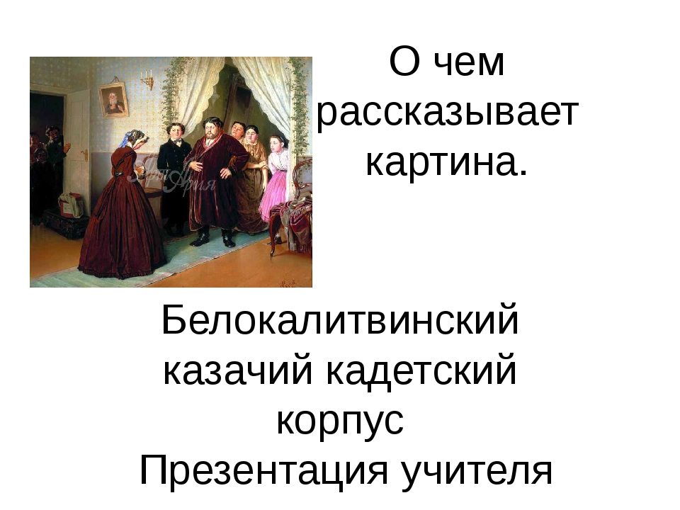 О чем рассказывает картина. Белокалитвинский казачий кадетский корпус Презент...