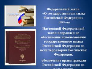 Федеральный закон «О государственном языке Российской Федерации» (2005 год)